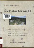 안성지역 3.1운동 87주년 기념 학술회의 : 안성지역 3.1운동의 특성과 역사적 의의