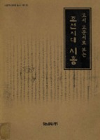 고서고문서로 보는 조선시대 시흥