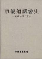 경기도의회사 ; 초대 제2대