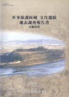 군사보호구역 문화유적 지표조사보고서 ; 경기도편