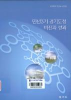 민선3기 경기도정 비전과 성과 ; 경기비전 2006 요약집