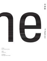 2013 경기창작센터 하반기 특별기획전〈기억〉 ; 이혁준