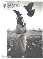 부천문화 2006년 제75호 ; 원형문화는 희망을 심어주는 모든 길로 통한다