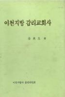 이천지방 감리교회사