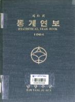 남양주군 통계연보 1984년 제5회