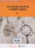 지식기반산업 육성전략 및 수도권정책 전환방안 ; 해외사례 및 전문가 토론자료
