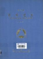 안성군 통계연보 1977년 제17회