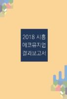2018 시흥 에코뮤지엄 결과보고서