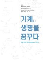 2013 경기도미술관 기획전시 ; 기계, 생명을 꿈꾸다