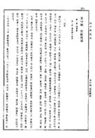 파주 유교기관 : 儒敎機關