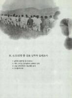 6.25전쟁 중 김포 납북자 실태조사