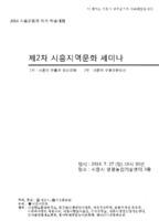 제2차 시흥지역문화 세미나 ; 2014 시흥문화원 하계학술대회