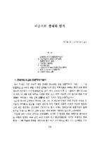 남양주 역사인물 : 이순지의 생애와 업적
