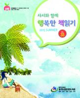 사서와 함께 행복한 책읽기-통권33호