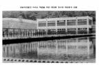 성남시민들의 식수난 해결을 위한 복정동 정수장 확장공사 완료
