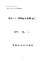 지방화와 공공도서관의 발전 ; 95년도 경기도 사서연구회 세미나 자료