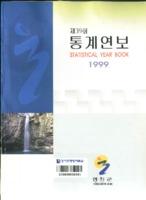 연천군 통계연보 1999년 제39회