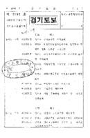 경기도보 1984년 제2193호