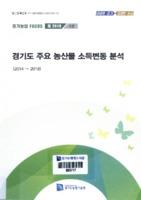 경기도 주요 농산물 소득변동 분석(2014~2018) ; 경기농업 FOCUS 제2019 4호