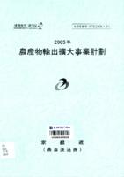 2005년 농산물수출증대사업계획