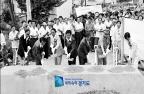 강화 마니산 국민관광지 개발공사 기공식