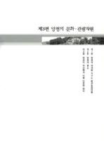양평의 문화.관광자원