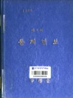 부천군 통계연보 1969년 제9회