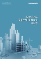 경기도 공동주택 품질검수 매뉴얼 2019년