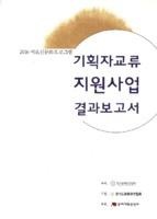 (2016 어르신문화프로그램) 기획자교류지원사업 결과보고서