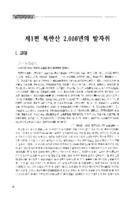 북한산 2천년의 발자취 : 고대 : 삼국사기, 삼국유사