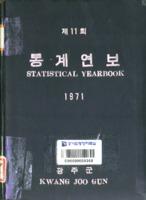광주군 통계연보 1971년 제11회