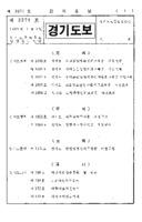 경기도보1987년 제2274호