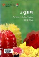 고양화훼 ; 2000 고양 세계 꽃 박람회