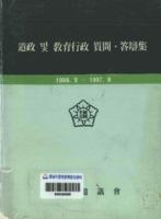도정 및 교육행정 질문 답변집 1997년 통권 제2호