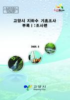 고양시 지하수기초조사 보고서 ; 부록 1 조사편