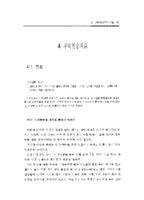 [이천 호법면 구비전승자료]