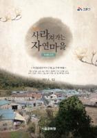 2014 사라져가는 자연마을 조사 보고서 ; 목감공공주택지구와 그 주변 마을