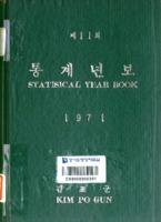 김포군 통계연보 1971년 제11회