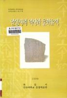 안성시의 역사와 문화유적 : 단국대학교 중앙박물관 고적조사보고 제27책