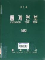 동두천시 통계연보 1982년 제1회