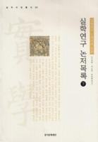 실학연구 논저목록 下 ; 실학연구 1세기의 흐름 ; 실학자료총서 02
