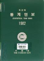 이천군 통계연보 1982년 제22회