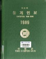 이천군 통계연보 1989년 제29회