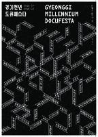 경기천년 도큐페스타 포스터