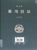 김포군 통계연보 1995년 제35회