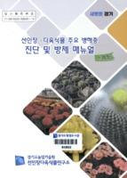 선인장.다육식물 주요 병해충 진단 및 방제 매뉴얼 ; 개정판