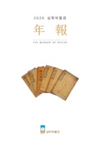 실학박물관 2020 연보(年報) ; THE MUSEUM OF SILHAK