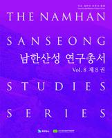 남한산성 연구총서 제8권 ; 국내 성곽의 보존과 활용