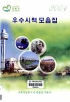 구리시 우수시책 모음집 2004년
