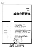 성남발전연구 2001년 창간호